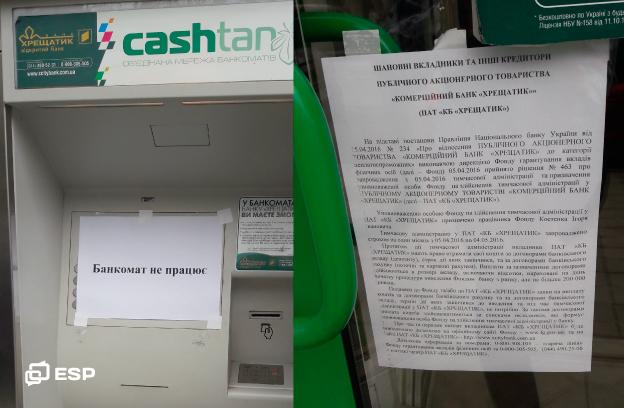 Неработающий из-за ликвидации банкомат