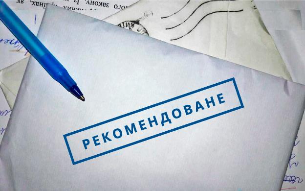 Отправка документов рекомендованным письмом