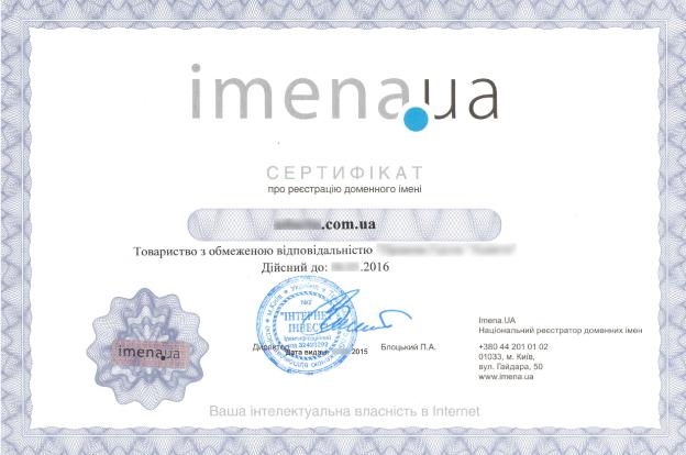 Сертификат права на доменное имя