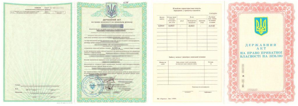 Виды документов государственной регистрации земельного участка