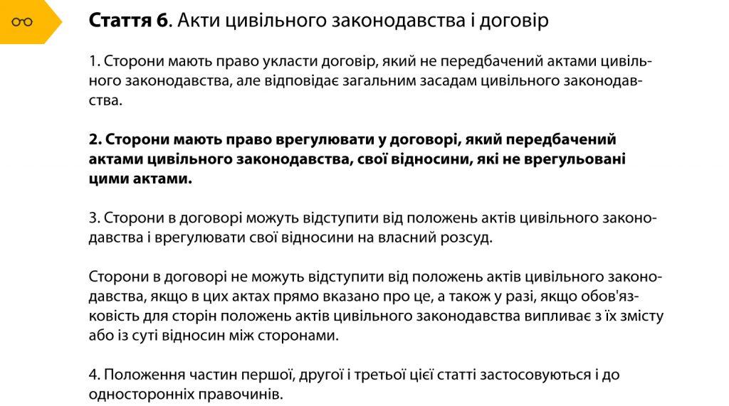 Стаття 6 Цивільного кодексу України